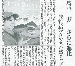 読売新聞 | とっとりバーガーフェスタ2016へ出品! あわじ島オニオンビーフバーガーが紹介されました!