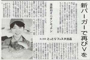 毎日新聞 | とっとりバーガーフェスタ2016へ出品! あわじ島オニオンビーフバーガーが紹介されました!