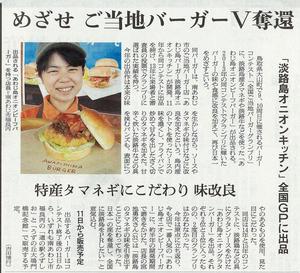 朝日新聞 | とっとりバーガーフェスタ2016へ出品! あわじ島オニオンビーフバーガーが紹介されました!