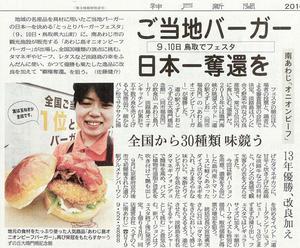 神戸新聞 | とっとりバーガーフェスタ2016へ出品! あわじ島オニオンビーフバーガーが紹介されました!