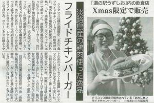 産経新聞 | あわじ島フライドチキンバーガーが紹介されました!