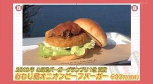 関西テレビ | ジャルやるっ!にて「あわじ島オニオンビーフバーガー」と「あわじ島淡路島ギュッとみかんソフト」と「あわじ島玉ねぎソフト」が紹介されました!
