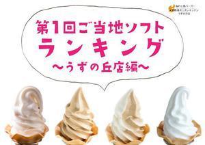 人気ご当地ソフトクリームは何!?ーうずの丘店編ー