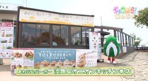 関西テレビ | キャラぱら!にて「あわじ島オニオンビーフバーガー」が紹介されました!