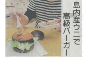 神戸新聞 | あわじ島うにクリームコロッケバーガー 極