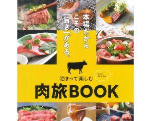 じゃらん(泊まって楽しむ肉旅BOOK)