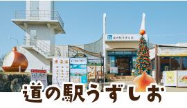 【公式】道の駅うずしお
