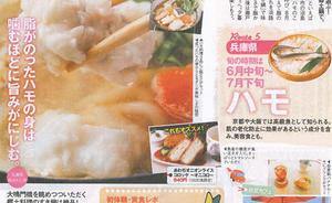 関西・中国・四国じゃらん | 淡路島のべっぴん鱧すき鍋が紹介されました。