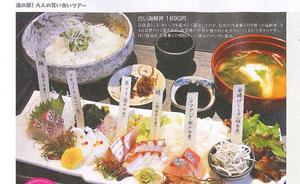 タウトク 月刊タウン情報トクシマ | 白い海鮮丼が紹介されました。