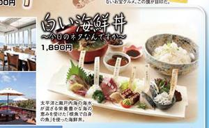 オートアップマガジン | 白い海鮮丼が紹介されました。