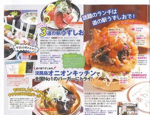 マップルマガジン | 淡路牛鉄火丼が紹介されました。