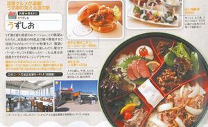 ぴあMOOKS関西版「日帰りドライブ2014」 | 淡路牛一尺丼が紹介されました。