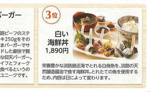 遊んどこっ | 白い海鮮丼が紹介されました。