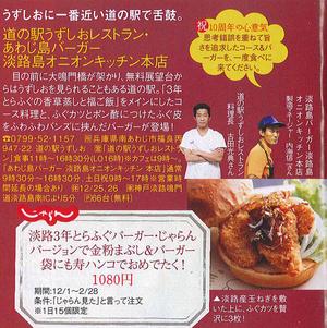 関西・中国・四国じゃらん | 淡路島3年とらふぐメニューが紹介されました。