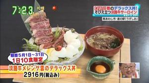 読売テレビ | 朝生ワイド す・またん!| 淡路牛メレンゲ雲のデラックス丼が紹介されました。