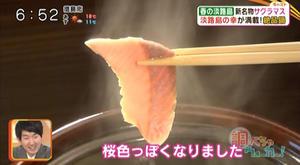 ABC朝日放送 | キャスト | サクラマス吟醸粕鍋が紹介されました。