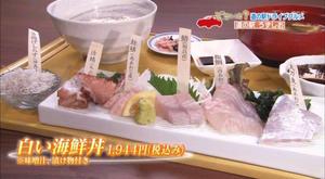 毎日放送 | せやねん! | 白い海鮮丼 ~今日のネタなんですか?~が紹介されました。