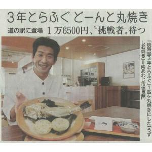 神戸新聞_淡路島3年とらふぐ一本まるごとうずしお焼き