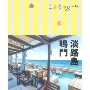[ことりっぷ淡路島鳴門]にて「うずしおレストラン」が紹介