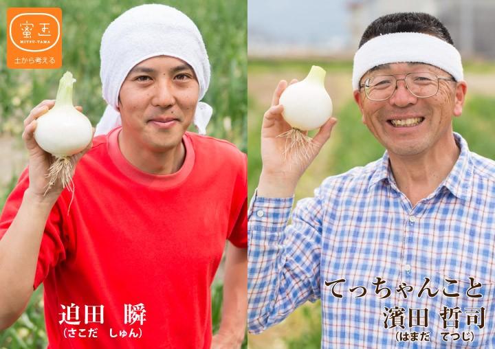 迫田さん&濱田さん