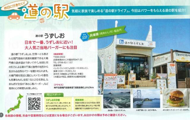 日本で一番、うずしおに近い道の駅