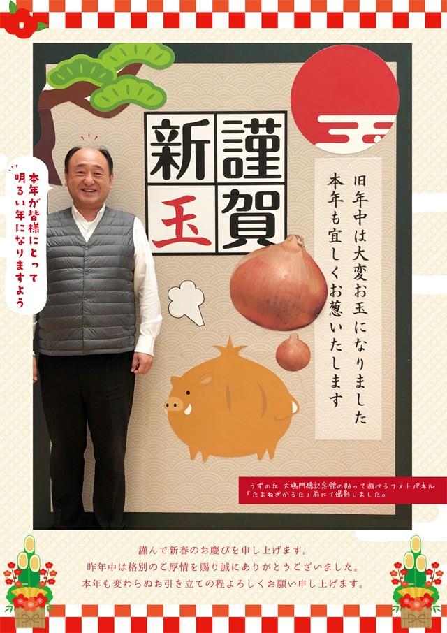 2019謹賀新年_道の駅うずしお