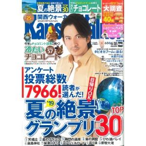 関西ウォーカー創刊25周年号