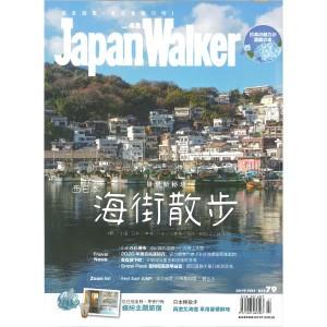 台湾の[JapanWalker]