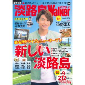 淡路島Walker(超保存版)