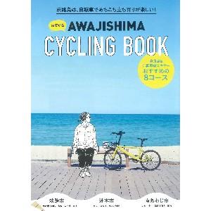 AWAJISHIMA CYCLING BOOK